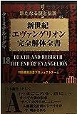 新世紀エヴァンゲリオン完全解体全書―新たなる謎と伝説