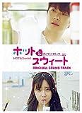 恋のフードトラック ~ホット&スウィート~Original Sound Track (DVD付)