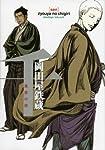 千―長夜の契 (花丸コミックス・プレミアム)