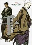 千-長夜の契 / 岡田屋 鉄蔵 のシリーズ情報を見る