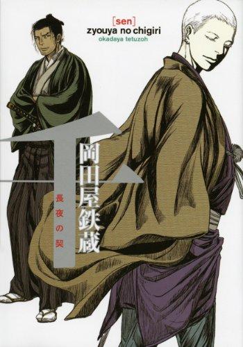 千―長夜の契 (花丸コミックス・プレミアム)の詳細を見る