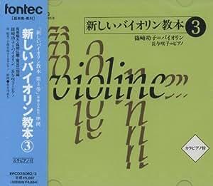 CD 新しいバイオリン教本 3