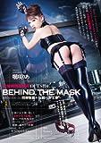 女体拷問研究所OUTSIDE BEHIND THE MASK EPISODE-01 悶絶仮面~伝説の女王様~ 堀咲りあ アタッカーズ [DVD]