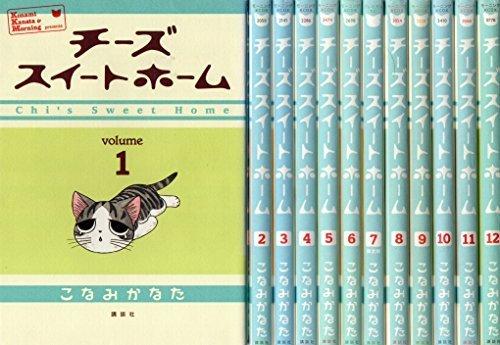 チーズスイートホーム コミック 1-12巻セット (KCデラックス モーニング)