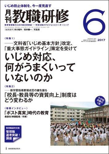 教職研修 2017年 06月号[雑誌]