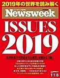 Newsweek (ニューズウィーク日本版) 2019年 1/1・1/8合併号[ISSUES 2019]