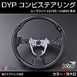 【黒木目×グレーレザー】DYP コンビステアリング ムーブコンテ L575S / L585S 純正エアバッグ対応
