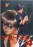オペレーションW 4 (ラポートコミックス)