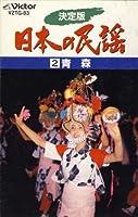 決定版 日本の民謡 2 青森