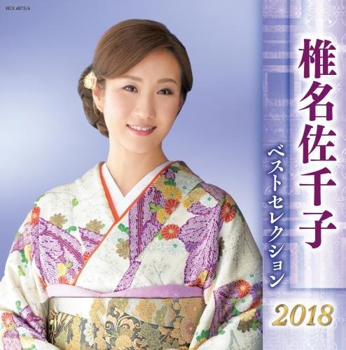 椎名佐千子 ベストセレクション2018