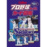 Callbee プロ野球チップスカード図鑑 東京ヤクルトスワローズ