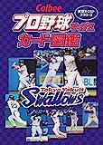 Callbee プロ野球チップスカード図鑑 東京ヤクルトスワローズ 画像