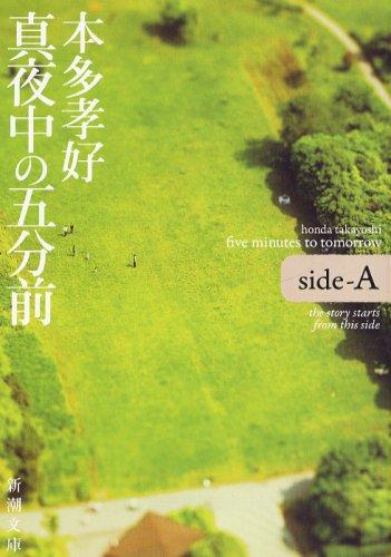 真夜中の五分前—five minutes to tomorrow〈side‐A〉 (新潮文庫)