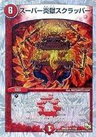 スーパー炎獄スクラッパー ホイル仕様 デュエルマスターズ 勝利の将龍剣 ガイオウバーン dmd20-017