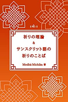 [Medha Michika]の祈りの理論&サンスクリット語の祈りのことば(音声付)