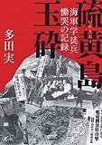 硫黄島玉砕 海軍学徒兵慟哭の記録 (朝日文庫)