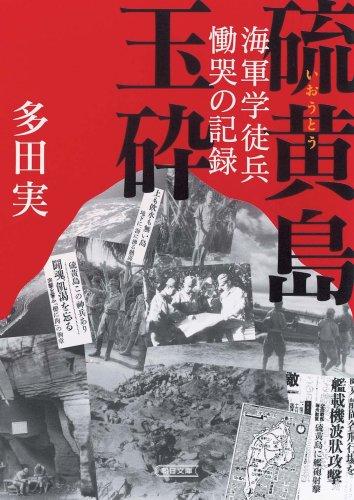 硫黄島玉砕 海軍学徒兵慟哭の記録 (朝日文庫)の詳細を見る