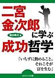 二宮金次郎に学ぶ成功哲学 (コスミック文庫)