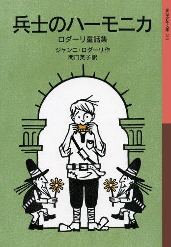 兵士のハーモニカ――ロダーリ童話集 (岩波少年文庫)の詳細を見る