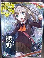 艦これ アーケード AC 熊野 ホロ クリスマス フレーム 装甲 アップ付 anime キャラクター グッズ