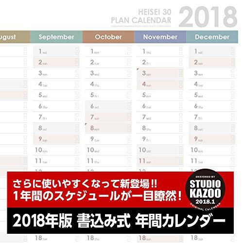 2018年 書き込み式 スケジュールカレンダー A2 横型