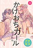 かけおちガール プチキス(11) (Kissコミックス)