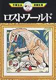 ロストワールド (手塚治虫漫画全集)