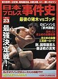 日本プロレス事件史 vol.23 最強決定戦! (B・B MOOK 1322 週刊プロレススペシャル)
