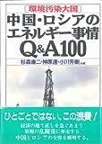 中国・ロシアのエネルギー事情Q&A100―環境汚染大国