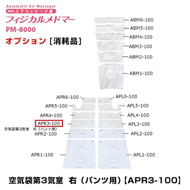 メドー産業 フィジカルメドマー 空気袋第3気室 右(パンツ用)APR3-100