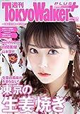 週刊 東京ウォーカー+ 2019年No.6 (2月13日発行) [雑誌]