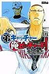 弟キャッチャー俺ピッチャーで!(17) (ライバルコミックス)