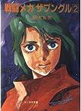 戦闘メカ―ザブングル〈2〉 (ソノラマ文庫 229)