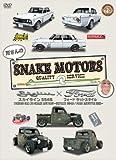 所さんのSNAKE MOTORS ~スカイラインS54B/フォード ラットスタイル 編~[DVD]