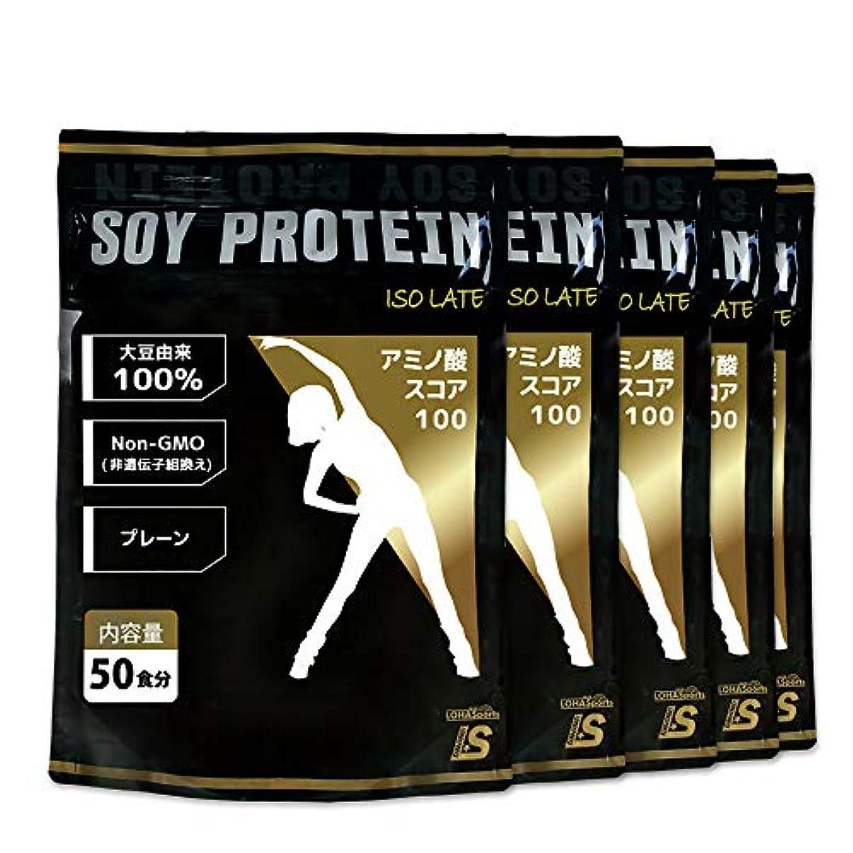 五十失速優れたLOHAStyle ソイプロテイン 大豆プロテイン 無添加 ((5kg(1kg×5袋)) 約250食分) アミノ酸スコア100 [非遺伝子組み換え]