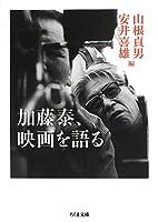 加藤泰、映画を語る (ちくま文庫)