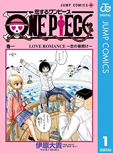 恋するワンピース 1 (ジャンプコミックスDIGITAL)