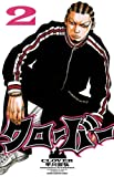 クローバー 2 (少年チャンピオン・コミックス)