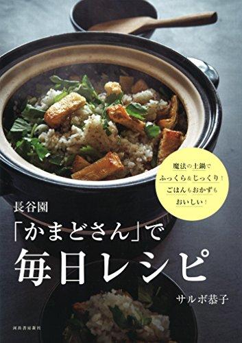 長谷園「かまどさん」で毎日レシピ: 魔法の土鍋でふっくら&じっくり!ごはんもおかずもおいしい!