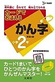 カードでおぼえるかん字小学2年 漢検9級 (新学習指導要領対応)