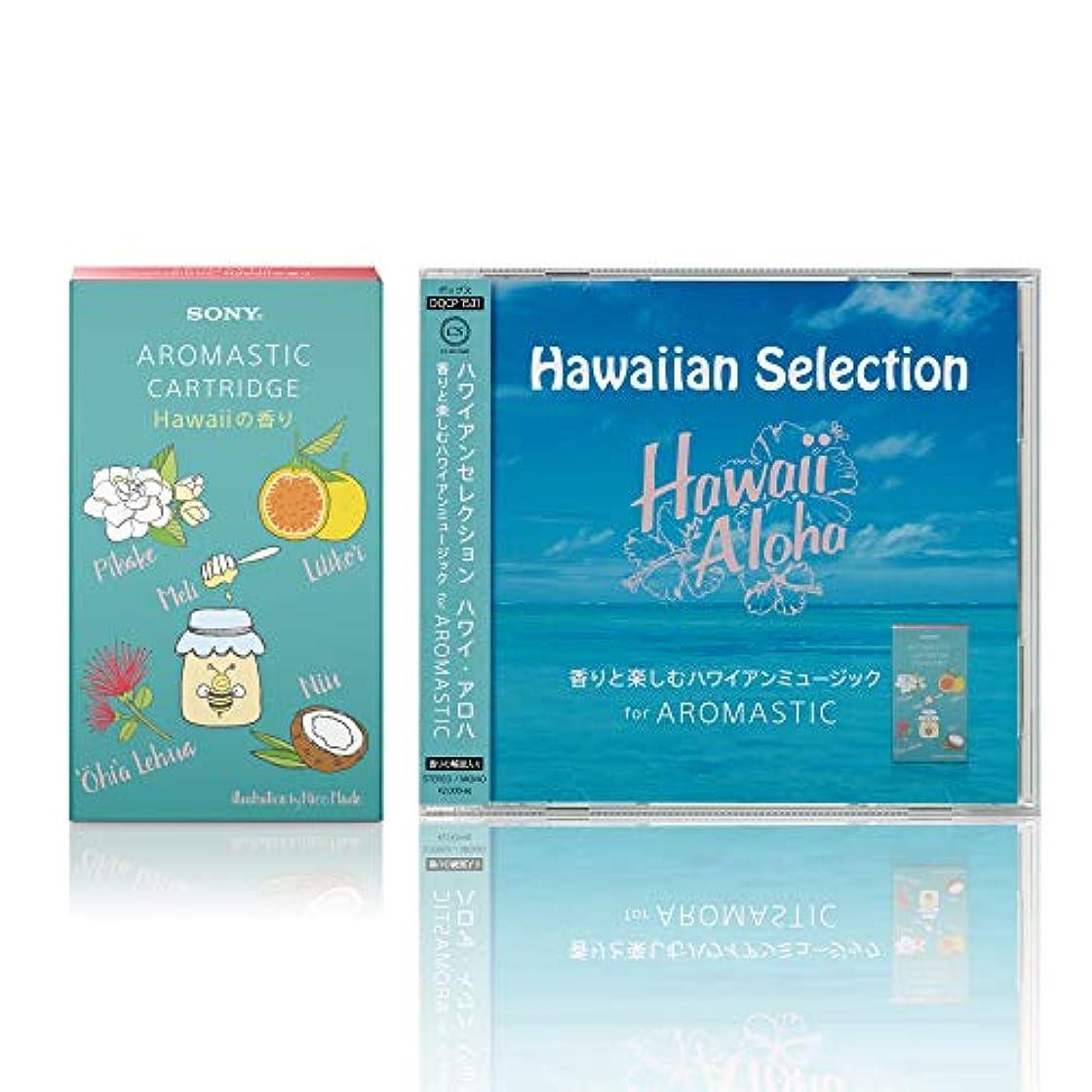 現実的立法蜂AROMASTIC Hawaiiの香り CDセット