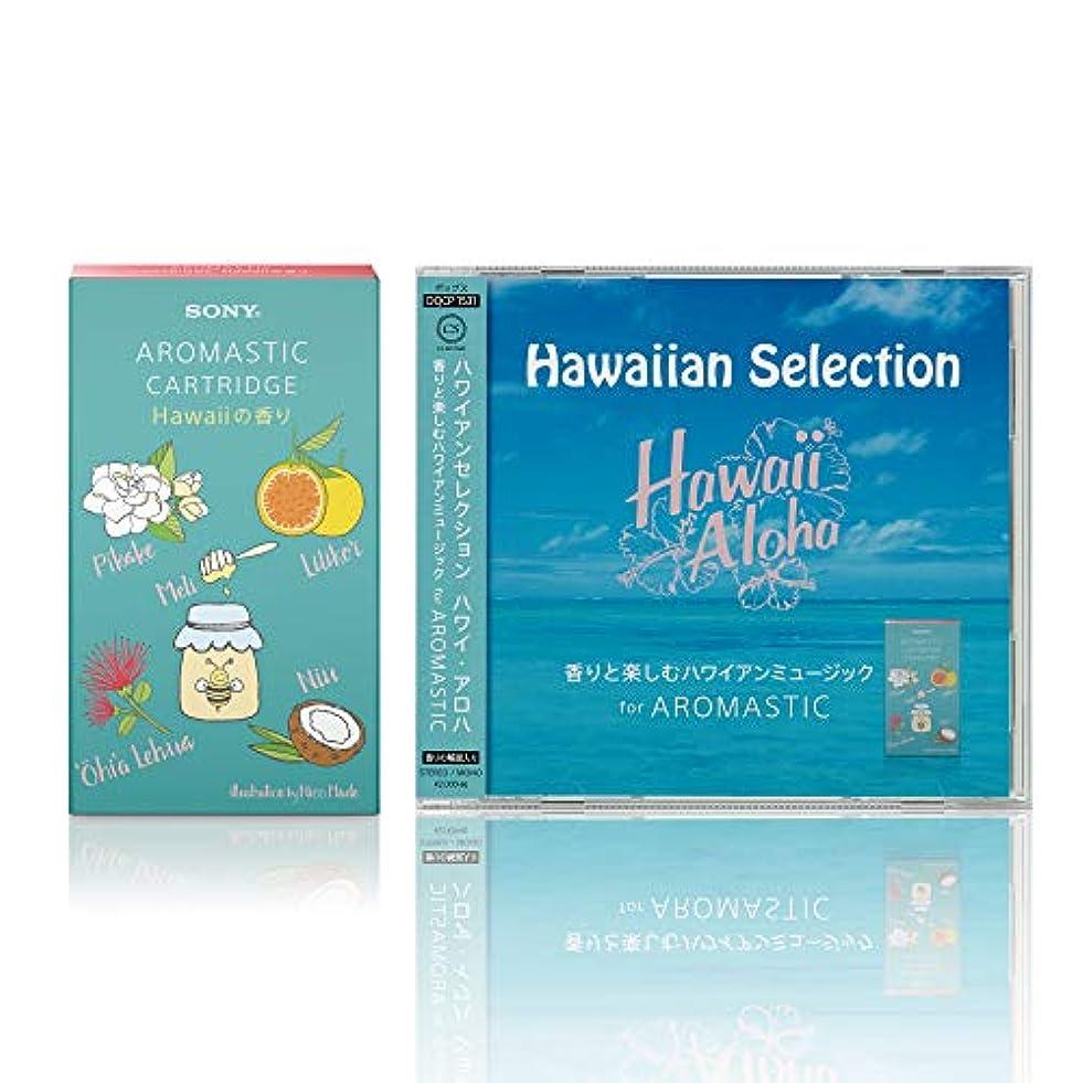 剛性終わりカセットAROMASTIC Hawaiiの香り CDセット