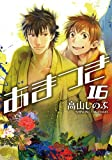 あまつき 16巻 (IDコミックス ZERO-SUMコミックス)