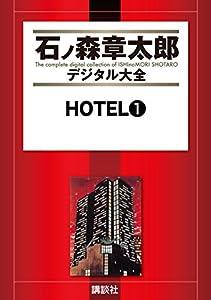 HOTEL(1) (石ノ森章太郎デジタル大全)