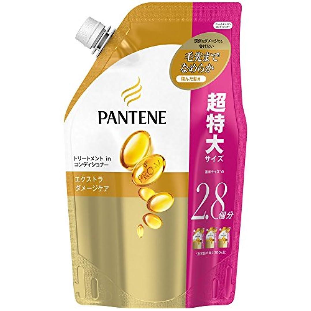 シャワー動く美容師パンテーン コンディショナー エクストラダメージケア トリートメントコンディショナー 詰め替え 超特大 860g