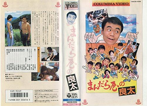 まんだら屋の良太 [VHS]