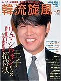 韓流旋風 Vol.19 (DVD付) (COSMIC MOOK)