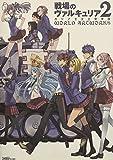 戦場のヴァルキュリア2 ガリア王立士官学校 WORLD ARTWORKS / ファミ通書籍編集部 のシリーズ情報を見る