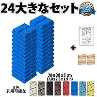 スーパーダッシュ 新しい 24ピース 200 x 200 x 50 mm 半球グリッド 吸音材 防音 吸音材質ポリウレタン SD1040 (青)