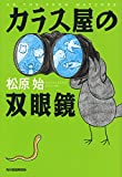 「カラス屋の双眼鏡 (ハルキ文庫)」販売ページヘ